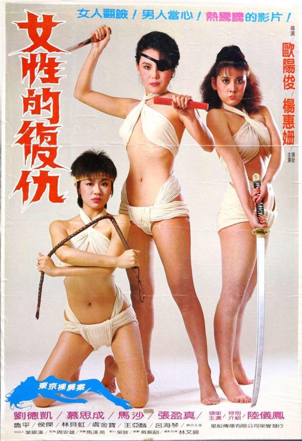 OUYANG Chun woman revenger
