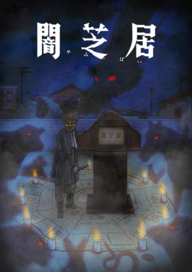 Theatre of Darkness (Yamishibai)
